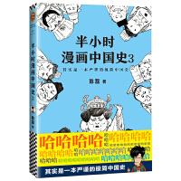 半小时漫画中国史书籍3 二混子漫画著 混子哥 用通俗易懂的漫画讲述中国历史书籍 中国通史 中国古代史