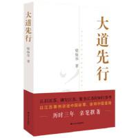 【二手旧书9成新】大道先行 梁保华 9787214140944 江苏人民出版社