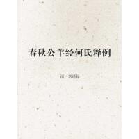 春秋公羊经何氏释例(电子书)