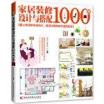 家居装修设计与搭配1000例(梦想家居就该这样装,最人性化的家居设计,看设计师如何打造你的家,5分钟变身居家百科达人!)