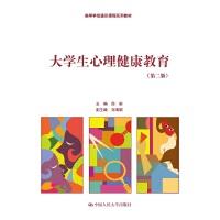 大学生心理健康教育(第二版)(高等学校通识课程系列教材)