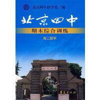 北京四中期末综合训练:高二数学