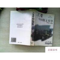 【二手旧书9成新】20世纪中国散文英华.海上卷