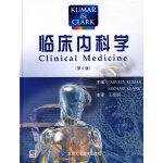 临床内科学