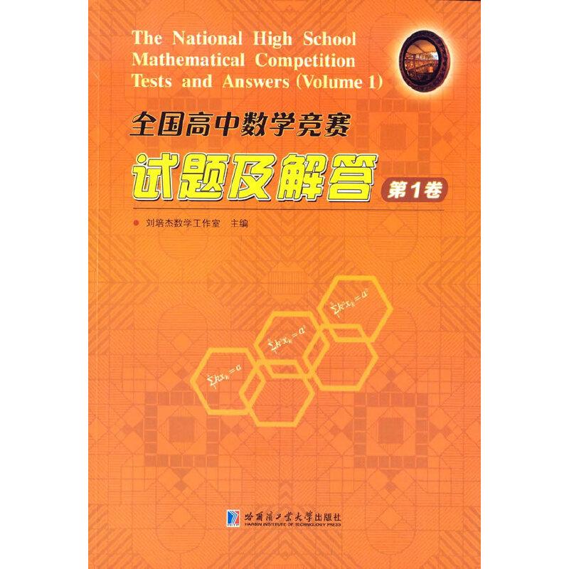 全国高中数学竞赛试题及解答、第1卷