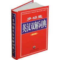 实用 多功能英汉双解词典