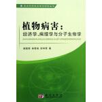 植物病害:经济学病理学与分子生物学