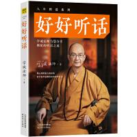 人生精进系列:好好听话(继《好好说话》之后,学诚法师全新力作重磅来袭,与您分享佛陀的听话之道)