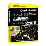 古典音乐欣赏书