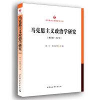 马克思主义政治学研究(第6辑 2016)