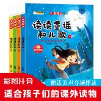 读读童谣和儿歌(全套4册) 快乐读书吧儿歌课外读物 儿童经典书架 彩图注音 一年级下 小笨熊