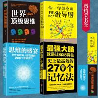 正版4册 最强大脑就是让你记得住*高效的270个记忆法+你一学就会的思维导图+世界*思维+思维的盛宴 思维训练脑力开发图