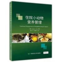 住院小动物营养管理 9787565521508 小动物营养书籍