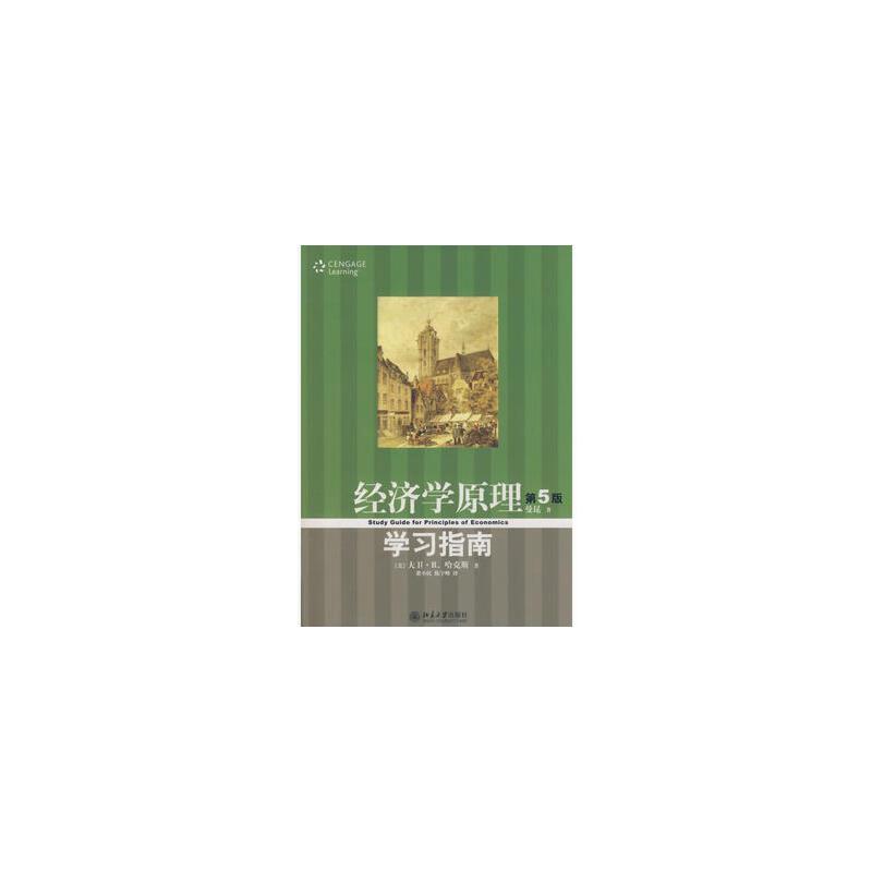 《经济学原理》(第5版)学习指南 (美)哈克斯 北京大学出版社 【正版图书 闪电发货】