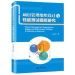 正版图书-HX-项目管理组织设计与性能测试模拟研究 9787510858475 九州出版社 知礼图书专营店