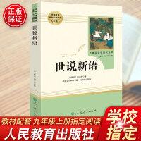 九年级上世说新语原著正版无删减完整版必读刘庆义人教版指定阅读书籍世界名著书人民教育出版社初三初中生课外读物文学艾青诗选