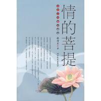 【正版二手书旧书9成新左右】情的菩提――菩提系列散文精选9787543464001