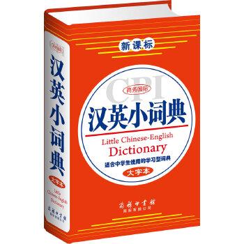 商务国际汉英小词典(大字本)