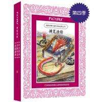 PICTURA神笔涂绘系列:中古欧洲、龙族传说、庄园遗梦(赠12色彩铅+第五季试涂稿+玩转光影涂色秘籍!)