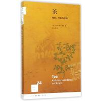 新知文库24・茶:嗜好、开拓与帝国(修订版)