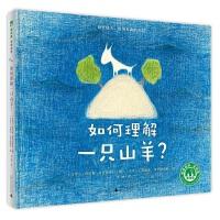 如何理解一只山羊?
