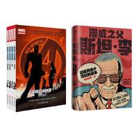 新复仇者联盟(全4册)+漫威之父:斯坦李