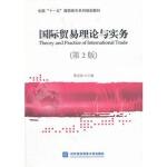 【TH】国际贸易理论与实务(第2版) 傅龙海 暂无 9787566301338