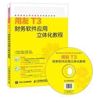 【正版二手书9成新左右】用友T3财务软件应用立体化教程9787115383501