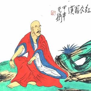 中国国画院副院长,南京国画院院长范扬(红衣罗汉)