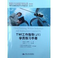 TWI工作指导(JI)学员练习手册 谢小彬 编 张晓辉 编