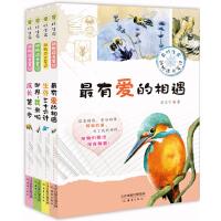 奇妙生命・动物成长笔记系列(共4册)