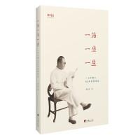 一站一坐一生:一个中国人62年的影像志