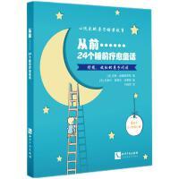 24个睡前疗愈童话 睡前舒缓放松 呵护宝贝睡眠 亲子心理疏导 3-7岁