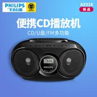 Philips/飞利浦AZ318 CD播放机音箱机U盘英语学习便携式收录机
