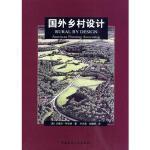 国外乡村设计 (美)阿伦特 ,叶齐茂,倪晓晖 中国建筑工业出版社