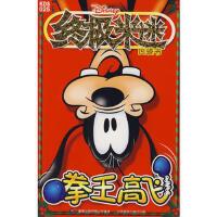 米迷口袋书:拳王高飞 美国迪士尼公司 人民邮电出版社