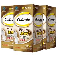 【100片/盒*3盒】金钙尔奇(Caltrate)添佳片钙片 中老年成人男女补钙钙片