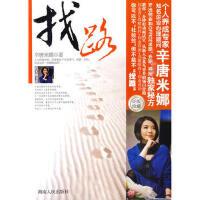找路 辛唐米娜 湖南人民出版社