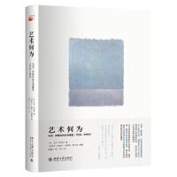 【二手旧书8成新】艺术何为:马克 罗斯科的艺术随笔(1934―1969) (美)马克・罗斯科(Mark Rothko