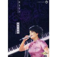 【二手旧书8成新】流金岁月蔡琴:钢琴恋曲(附CD一张) 许经燕 9787807511984 上海音乐出版社