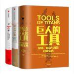 人生答案之书 【全3册】穷查理宝典+巨人的工具+信息不足如何决策
