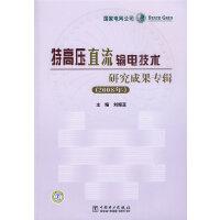 特高压直流输电技术研究成果专辑(2008年)