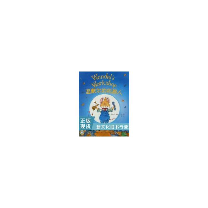 【二手旧书9成新】温戴尔的机器人瑞德尔 绘,曙光 中国电力出版社 【正版现货,请注意售价定价】