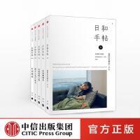 日和手帖1-5:全套共五册 中信出版社图书 书籍 畅销书