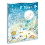 迟到的礼物 长江少年儿童出版社