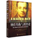 纳什均衡博弈论(这是一本博弈论的入门书,一本由美国社会科学奖和科学新闻终身成就奖获得者为您解读的博弈论的发展以及在各个