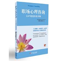 职场心理咨询(9种咨询模式详解,37个实战操作案例分享。人力资源、企业高管、EAP供应商及专业人士的必备宝典。)