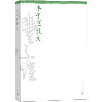 丰子恺散文--中华散文珍藏版
