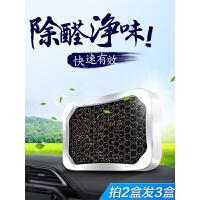 竹炭包汽车用新车除甲醛除异味去除去味车载除味碳包车内用品