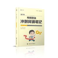 考研政治冲刺背诵笔记 徐涛 9787562085638